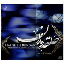 آلبوم موسيقي حلقه رندان اثر مهرداد کريم خاوري
