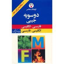 کتاب فرهنگ دوسويه جيبي فارسي - انگليسي و انگليسي - فارسي اثر کريم امامي