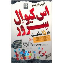 Donyaye Narmafzar Sina SQL Server 2012 Multimedia Training