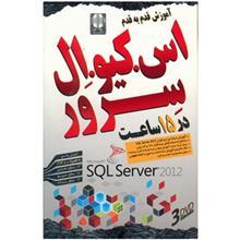 آموزش قدم به قدم اس کيو ال سرور 2012 نشر دنياي نرم افزار سينا