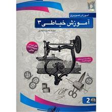 Donyaye Narmafzar Sina Sewing 3 Multimedia Training