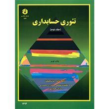 کتاب تئوري حسابداري اثر رضا شباهنگ - جلد دوم