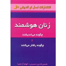 کتاب زنان هوشمند اثر شمس الدين حسيني