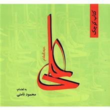 کتاب کوچک علي (ع) اثر محمود نامني