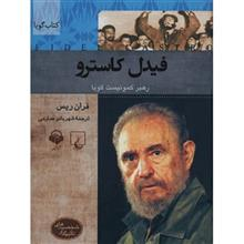 Fidel Castro by Fran Rice Audio Book