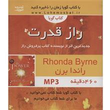 کتاب صوتي راز قدرت اثر راندا برن