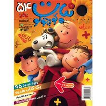 مجله نبات کوچولو - شماره 54