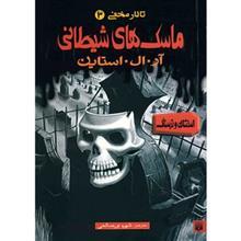 کتاب ماسک هاي شيطاني اثر آر. ال. استاين