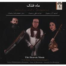The Heaven Moon by Ali Rostamian Music Album