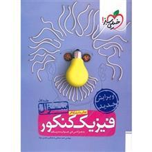 کتاب فيزيک پيش دانشگاهي کنکور خيلي سبز اثر احمد مصلايي - جلد اول
