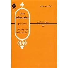 کتاب غمنامه رستم و سهراب اثر جعفر شعار