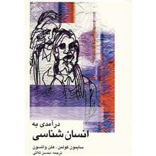 کتاب درآمدي به انسان شناسي اثر سايمون کولمن