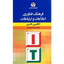 کتاب فرهنگ فناوري اطلاعات و ارتباطات انگليسي - فارسي اثر محمدرضا محمدي فر