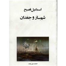 کتاب شهباز و جغدان اثر اسماعيل فصيح