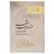 کتاب حکايت دلگشاي پرندگان و حيوانات اثر ابراهيم اقليدي