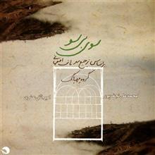آلبوم موسيقي سوي بي سو اثر امير اثني عشري و محمد علي نجف پور