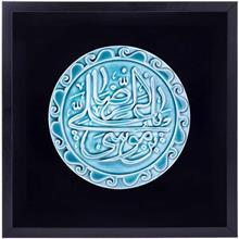 تابلو دیواری گالری ماه رشک طرح خوشنویسی علی ابن موسی الرضا