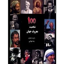 کتاب 100 شخصيت معروف جهان اثر رابرت ساليوان