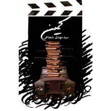 کتاب کمين و سه فيلمنامه کوتاه اثر سيد مهدي شجاعي