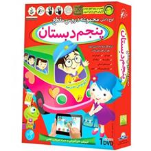 Lohe Danesh All Fifth Grade Primary School Lessons Multimedia Training - Android Version