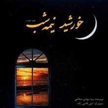 کتاب خورشيد نيمه شب اثر مهدي شجاعي