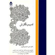 کتاب ادب و نگارش اثر حسن احمدي گيوي