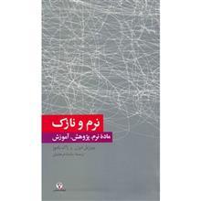 کتاب نرم و نازک اثر پيرژيل دوژن
