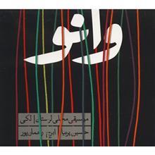 Vaano by Iraj Rahmanpour Music Album