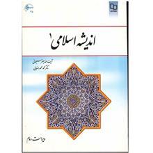کتاب انديشه اسلامي 1 اثر جعفر سبحاني