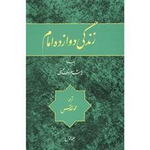 کتاب زندگي دوازده امام اثر هاشم معروف الحسني - دو جلدي