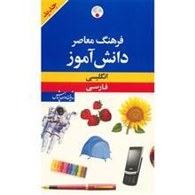 کتاب فرهنگ معاصر دانش آموز انگليسي - فارسي اثر محمدرضا باطني