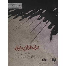 Avanameh The Mourners Of Bayal by Gholam Hosein Saedi