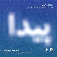 آلبوم موسيقي پيداي ناپيدا اثر زکريا يوسفي