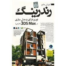 Donyaye Narmafzar Sina 3DS Max Multimedia Training