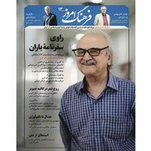 مجله فرهنگ امروز - شماره 13