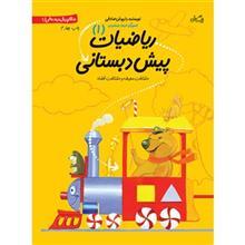 کتاب رياضيات پيش دبستاني اثر داريوش صادقي - جلد اول