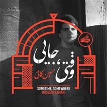 Sometime Somewhere by Hossein Kamani Music Album