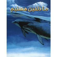 کتاب ما دلفين هستيم اثر مالي گرومز