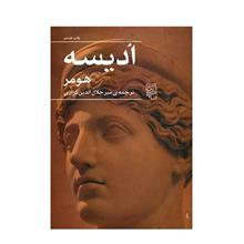 کتاب ادیسه اثر هومر
