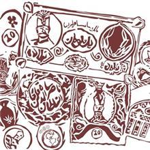Gooshe Naser al-Din Khan Design Fabric Gift Wrap