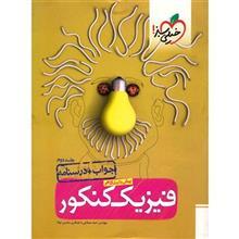 کتاب فيزيک پيش دانشگاهي کنکور خيلي سبز اثر احمد مصلايي - جلد دوم