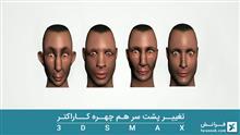 تغییر پشت سر هم چهره کاراکتر در تری دی مکس