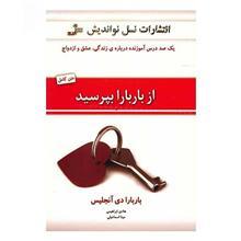 کتاب از باربارا بپرسید اثر باربارا دی آنجلیس