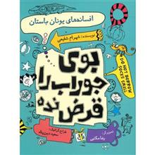 کتاب بوي جوراب را قرض نده اثر شهرام شفيعي - جلد اول