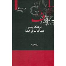 کتاب فرهنگ جامع مطالعات ترجمه اثر فرزانه فرح زاد