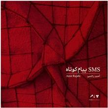 SMS by Amir Rajabi Music Album