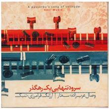 آلبوم موسيقي سرود تنهايي يک رهگذر اثر وصال عرب زاده