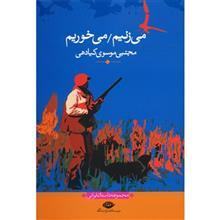 کتاب می زنیم می خوریم اثر مجتبی موسوی کیادهی
