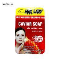 صابون زردچوبه مکس لیدی maxlady