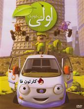 انیمیشن اولی ون کوچک با دوبله فارسی